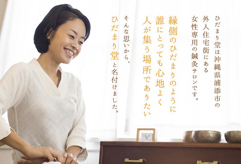 ひだまり堂は沖縄県浦添市の外人住宅街にある女性専用の鍼灸サロンです。
