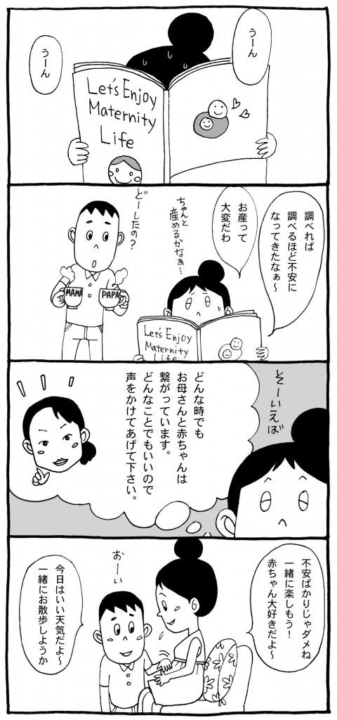 ninsin_02
