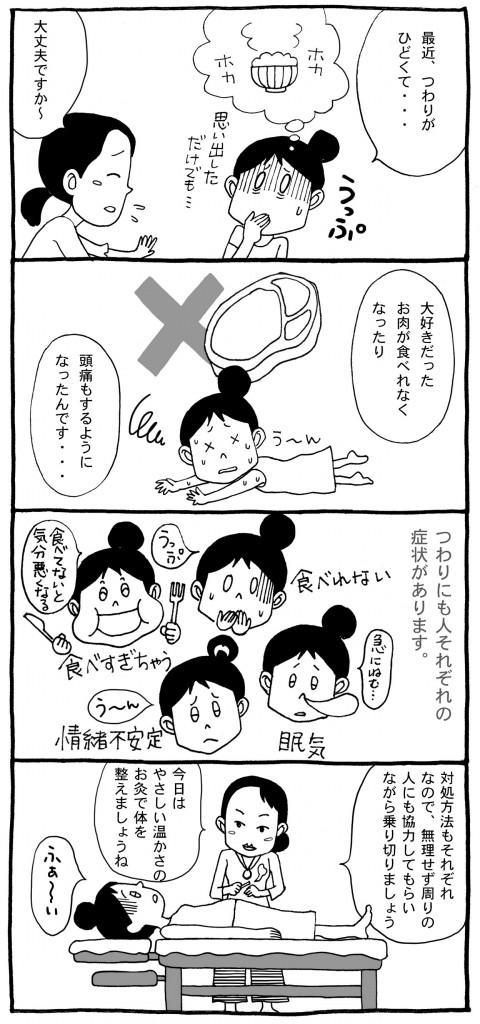 ninsin_01
