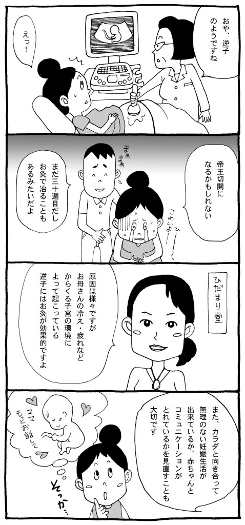 ninsin_04