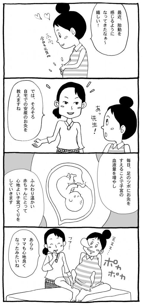 ninsin_03