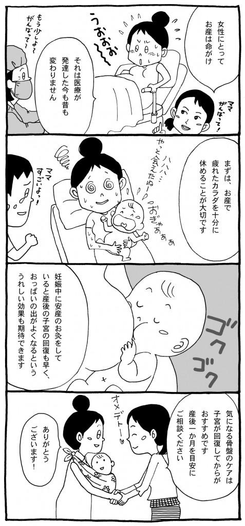 sango_01