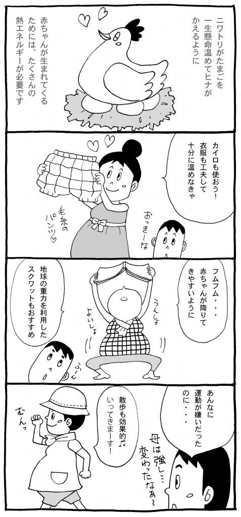 ninsin_05