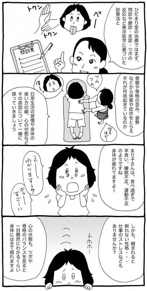 tokutyou_01