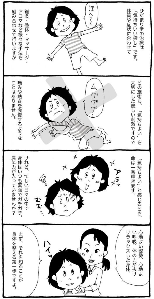 tokutyou_03
