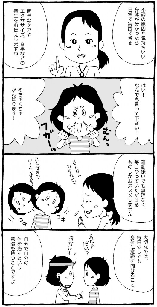 tokutyou_04
