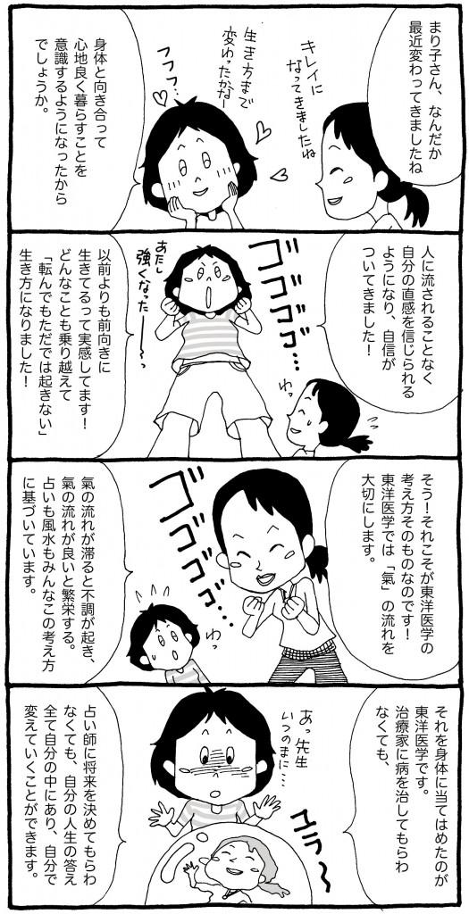 tokutyou_05
