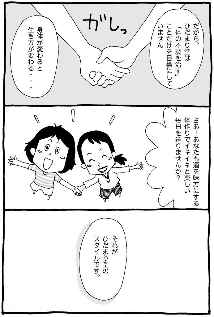 tokutyou_06